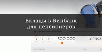 Вклады для пенсионеров Бинбанк: официальный сайт