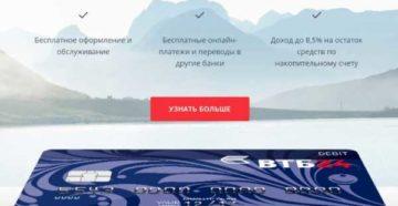Классический пакет услуг ВТБ 24