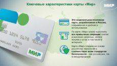Особенности платежной карты МИР Сбербанка