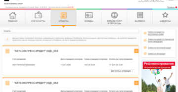 Как оплатить кредит Росбанка онлайн
