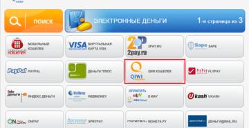 Пополнение кошелька QIWI: через Яндекс.Деньги, Сбербанк онлайн и терминал