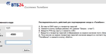 Как заблокировать карту ВТБ 24 по телефону