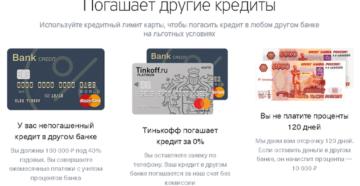 Как пользоваться кредитной картой Тинькофф правильн