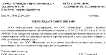 Рекомендательное письмо в банк для открытия расчетного счета: образец