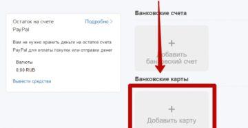 Привязка карты к PayPal в Беларуси: алгоритм действий