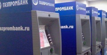 Как положить деньги на карту Газпромбанка