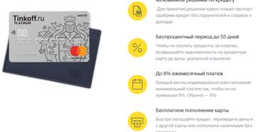 Оформление и использование кредитной карты Тинькофф Платинум