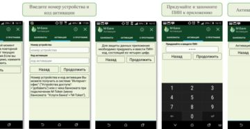 Мобильный банк Россельхозбанка: как подключить, пользоваться, отключить