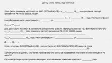 Бланк расписки в получении первоначального взноса за квартиру по ипотеке