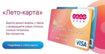 Кредитная карта Лето банка: условия