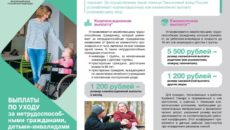 Пенсия, пособие по уходу за ребенком-инвалидом