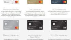 Что такое карта MasterCard Platinum: особенности и преимущества