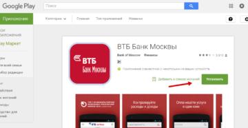 Мобильный банк Банка Москвы: как подключить и отключить