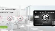 Русский Стандарт: карта с кэшбэком