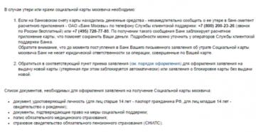 Потеряна социальная карта москвича: что делать