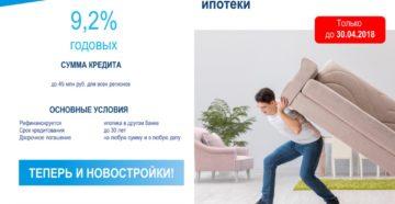 Рефинансирование ипотеки Газпромбанк: условия, отзывы