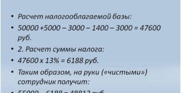 Как рассчитать НДФЛ с зарплаты