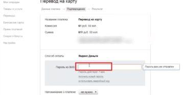 Яндекс.Деньги: тарифы на перевод средств и комиссии