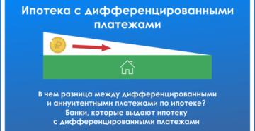 Ипотека с дифференцированными платежами в банках в 2019 году