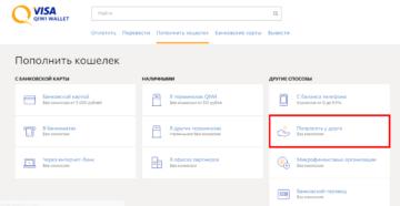 QIWI Кошелек: регистрация и вход, пополнение и вывод, все про платежную систему