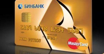Кредитные карты Бинбанка: виды, оформление и обслуживание