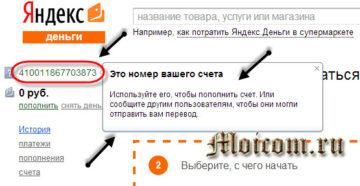 Как узнать номер счета Яндекс Деньги