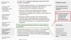 Оценка квартиры для ипотеки Сбербанка: документы