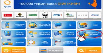 Как положить деньги на Яндекс Деньги через терминал Qiwi или телефон
