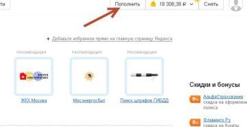 Как можно пополнить Яндекс.Деньги через сервис Pay P.S.?