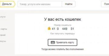 Как отследить, куда ушли средства с Яндекс.Денег