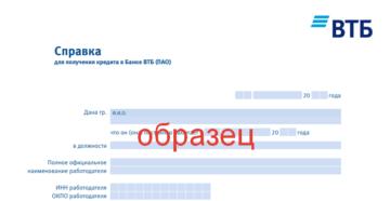 Образец справки по форме банка ВТБ24