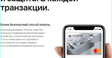 Инструкция бесконтактной оплаты айфоном вместо банковской карты
