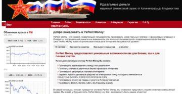 Электронный кошелёк системы Perfect Money – обширные возможности онлайн платежей