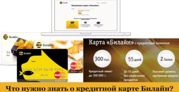 Тарифы, условия, акции и отзывы о карте Билайн MasterCard