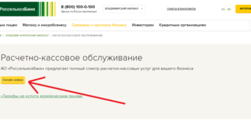 Россельхозбанк: открыть расчетный счет для ИП и ООО