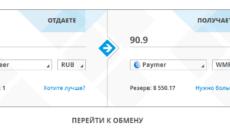 Возможно ли обменять Payeer на Webmoney и как это сделать?