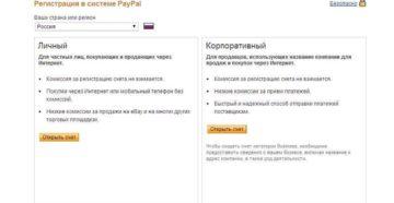 Инструкция по PayPal: регистрация и создание персонального профиля