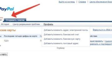 Как узнать номер счета в PayPal