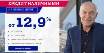 Ипотека Почта Банка: условия
