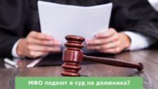 Какие МФО подают в суд на должников: список