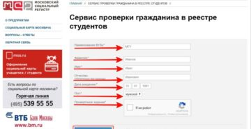 Как узнать, готова ли социальная карта москвича по интернету