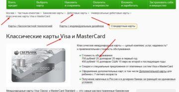 Особенности использования карты MasterCard от Сбербанка