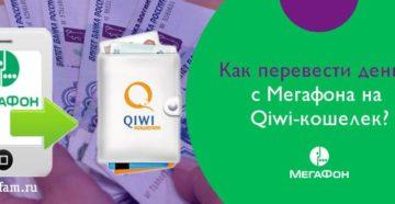 Как перевести деньги с Мегафона на Киви кошелек