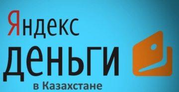 Яндекс.Деньги в Казахстане