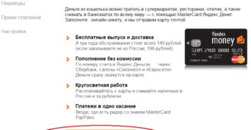 Как перевести деньги с Paypal на Яндекс