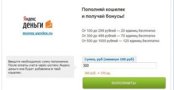 Бонус в Яндекс.Деньги на кошелек бесплатно