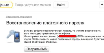 Платежный пароль Яндекс.Деньги: что это, как узнать и восстановить