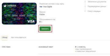 Карты Visa от Сбербанка теперь можно подключать к мобильным платежным системам