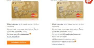 Золотая карта Промсвязьбанк: преимущества
