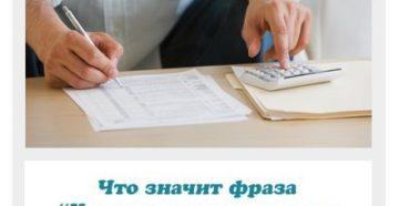 Что значит предварительно одобрен кредит